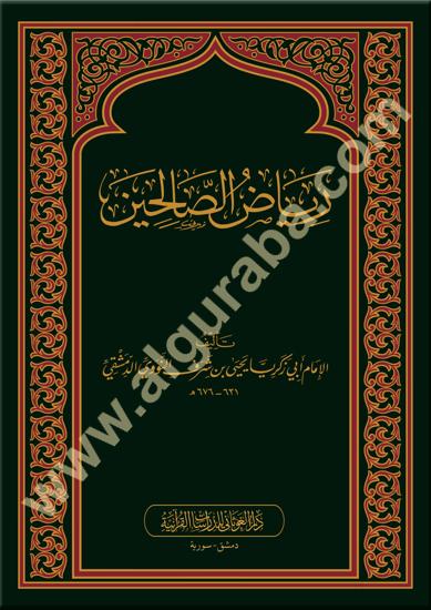 Picture of رياض الصالحين من كلام سيد المرسلين