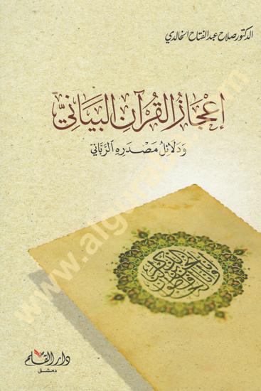 Picture of إعجاز القرآن البياني ودلائل مصدره الرباني