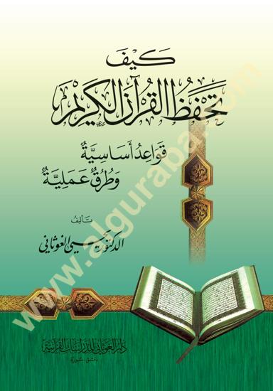 Picture of كيف تحفظ القرآن الكريم