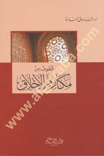 Picture of قطوف من مكارم الأخلاق