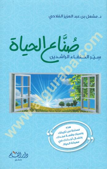 Picture of صناع الحياة