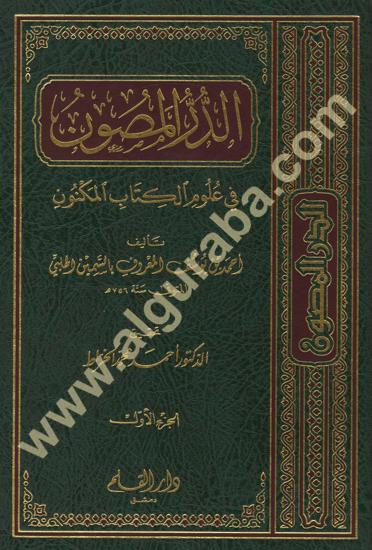 Picture of الدر المصون في علوم الكتاب المكنون