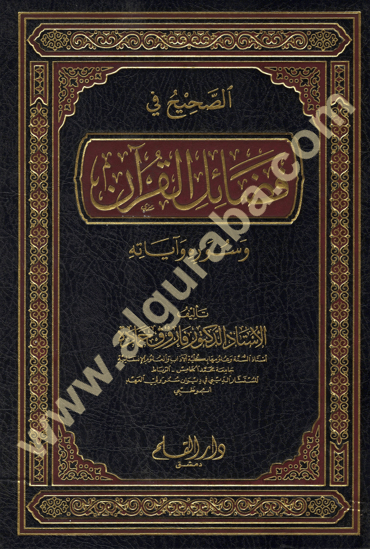 Picture of الصحيح في فضائل القرآن وصوره وآياته