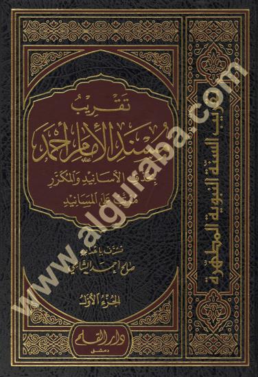 Picture of تقريب مسند الإمام أحمد 1/4