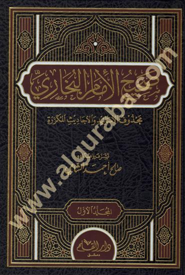 Picture of صحيح الإمام البخاري محذوف الأسانيد والأحاديث المكررة 1/3