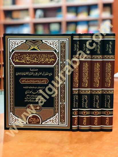 Picture of جواهر القرآن ونتائج الصنعة 1:4