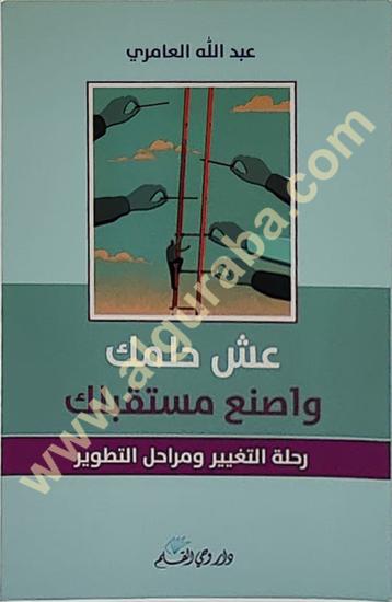 Picture of عش حلمك واصنع مستقبلك رحلة التغيير ومراحل التطوير