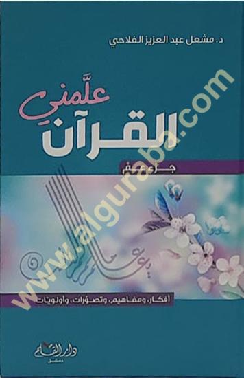 Picture of علمني القرآن جزء عمّ