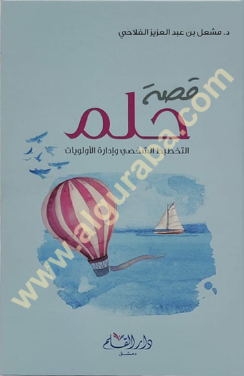 Picture of قصة حلم التخطيط الشخصي وإدارة الأولويات