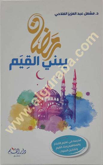 Picture of رمضان يبني القيم