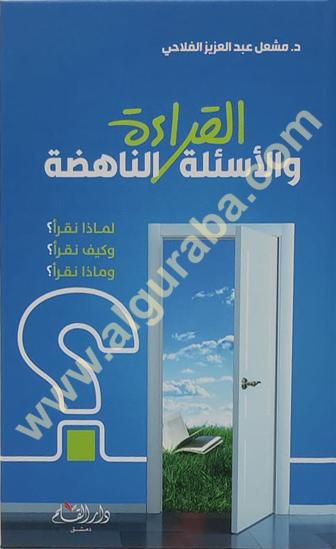 Picture of القراءة والأسئلة الناهضة