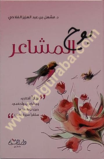 Picture of بوح المشاعر