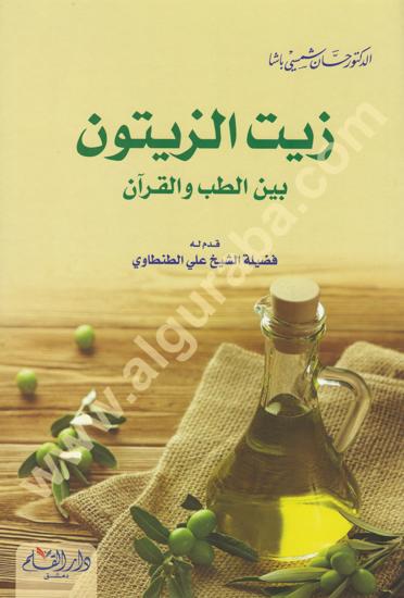 Picture of زيت الزيتون بين الطب والقرآن