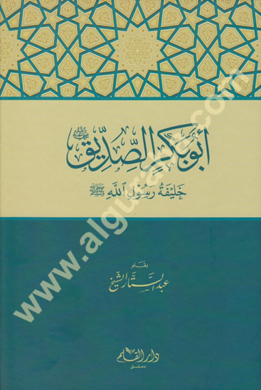 Picture of أبو بكر الصديق خليفة رسول الله صلى الله عليه وسلم
