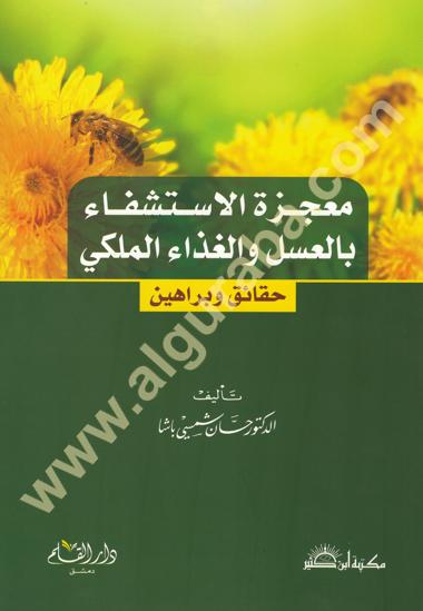 Picture of معجزة الاستشفاء بالعسل والغذاء الملكي حقائق وبراهين