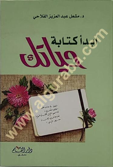 Picture of ابدأ كتابة حياتك