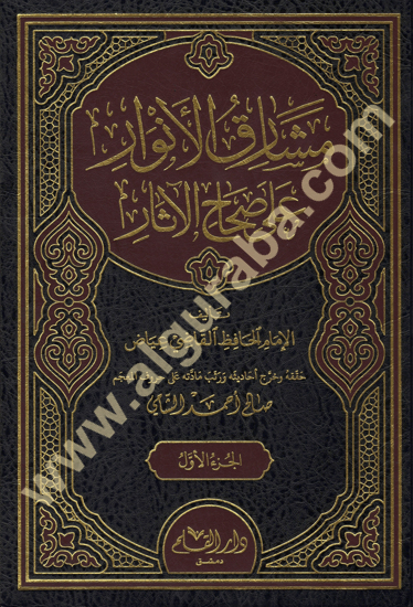 Picture of مشارق الأنوار على صحيح الآثار 1/3