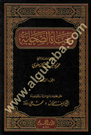 Picture of حياة الصحابة 1/3