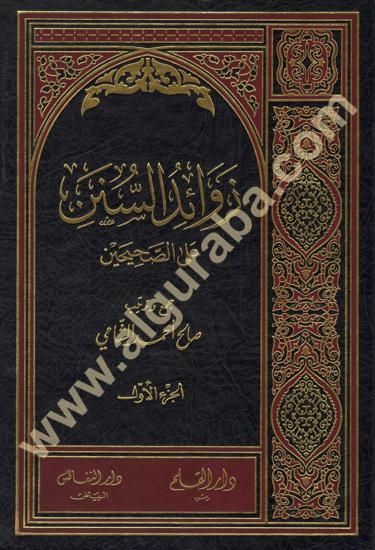 Picture of زوائد السنن على الصحيحين 1/7