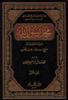Picture of محمد رسول الله ــ منهج ورسالة ــ بحث وتحقيق 1/4