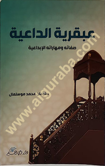 Picture of عبقرية الداعية صفاته ومهاراته الإبداعية