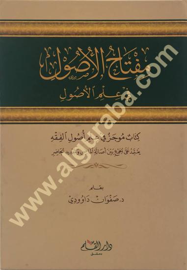Picture of مفتاح الأصول في علم الأصول
