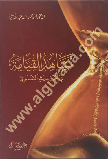 Picture of مشاهد القيامة في الحديث النبوي