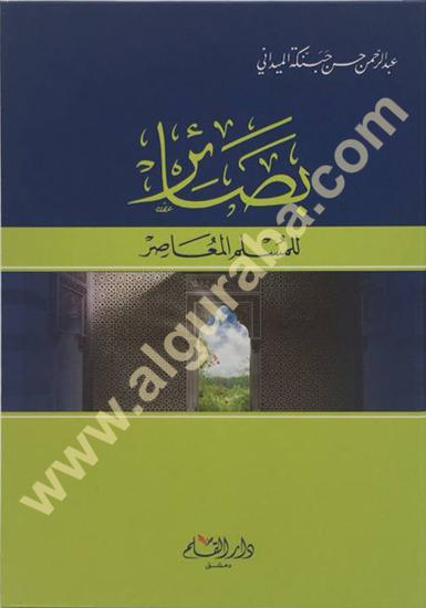 Picture of بصائر المسلم المعاصر