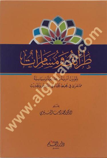 Picture of طرائف ومسامرات