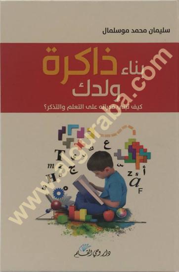 Picture of بناء ذاكرة ولدك