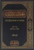 Picture of معالم السنة النبوية