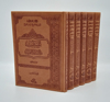 Picture of كتاب المسلمون والحضارة الغربية.