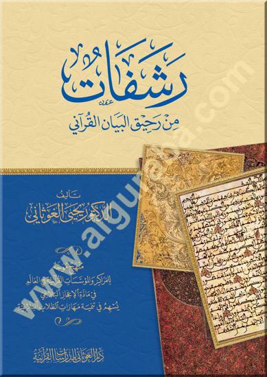 Picture of رشفات من رحيق البيان القرآني