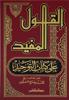 Picture of القول المفيد على كتاب التوحيد