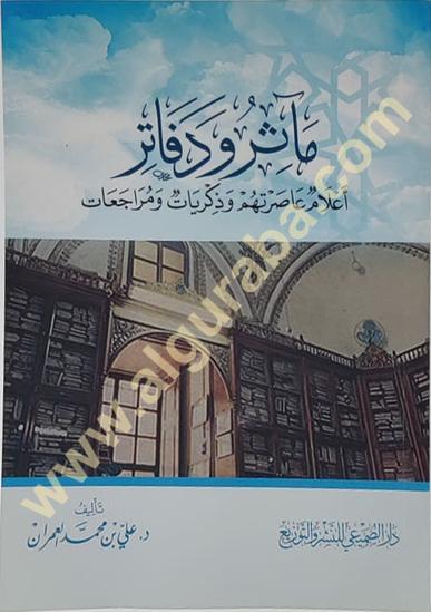 Picture of ماثر ودفاتر، أعلام عاصرتهم وذكرات ومراجعات