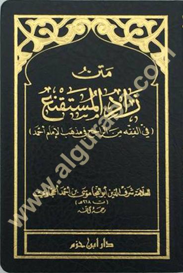 Picture of متن زاد المستقنع