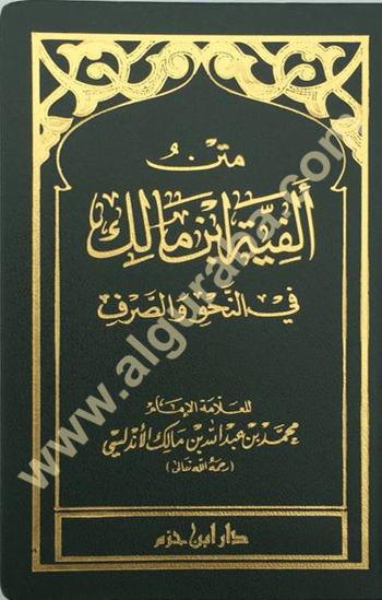 Picture of متن ألفية ابن مالك