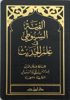 Picture of ألفية السيوطي في علم الحديث