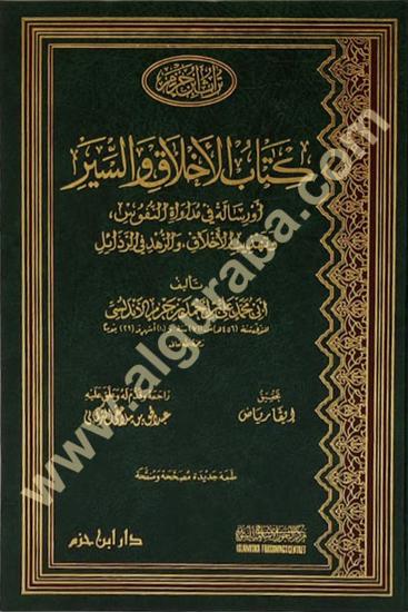 Picture of كتاب الأخلاق والسير