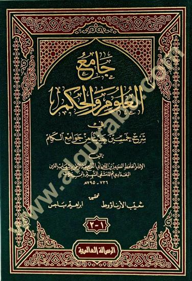 Picture of جامع العلوم والحكم في شرح خمسين حديثاً من جوامع الكلم