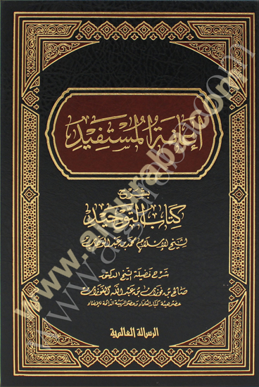Picture of إعانة المستفيد بشرح كتاب التوحيد
