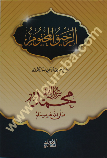 Picture of الرحيق المختوم