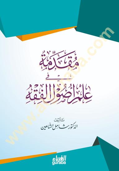 Picture of muqadima fe osul alfekh
