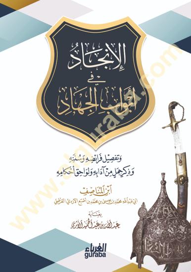Picture of الإنجاد في أبواب الجهاد