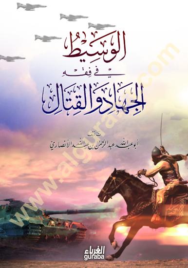 Picture of الوسيط في الجهاد والقتال