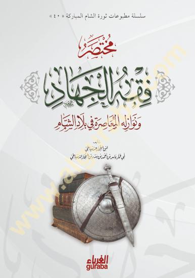 Picture of مختصر فقه الجهاد