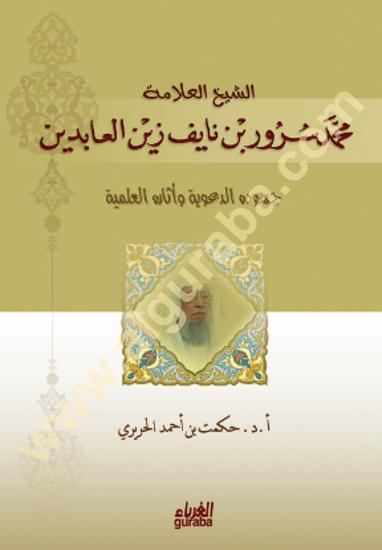 Picture of الشيخ محمد سرور بن نايف زين العابدين جهوده الدعوية وحياته العلمية