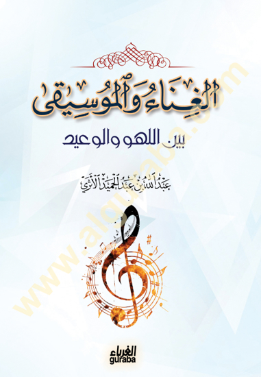 Picture of الغناء والموسيقى بين اللهو والوعيد