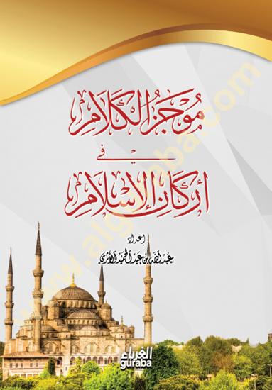 Picture of موجز الكلام في أركان الإسلام