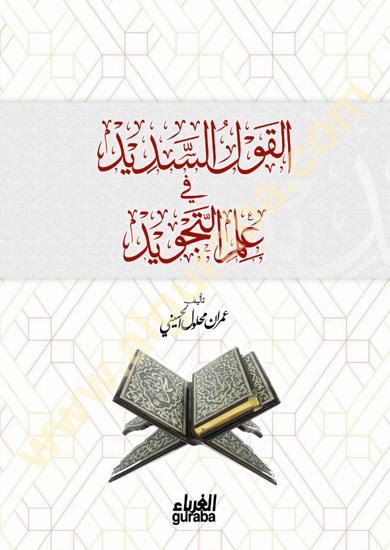 Picture of القول السديد في علم التجويد